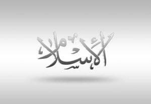 islam adalah al istislam