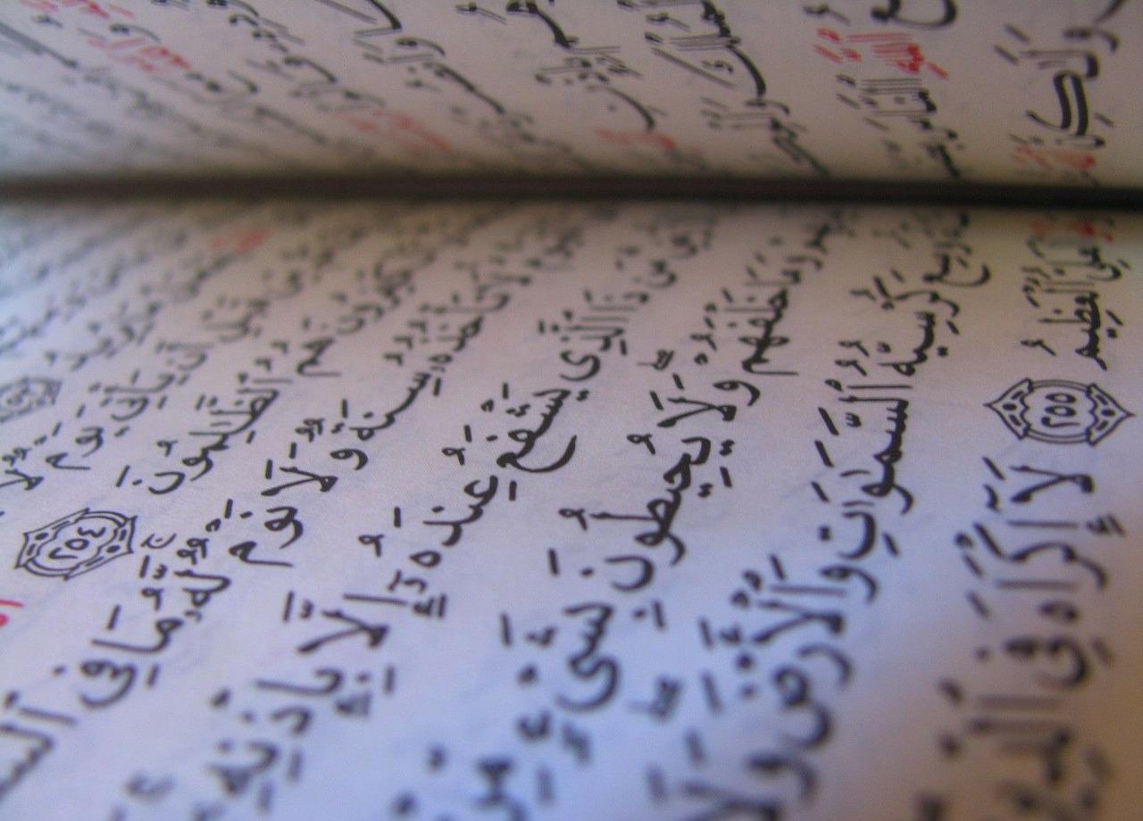 Apa Arti Tauhid? - Diantara Nama dan Sifat Allah terdapat dalam Al Qur'an